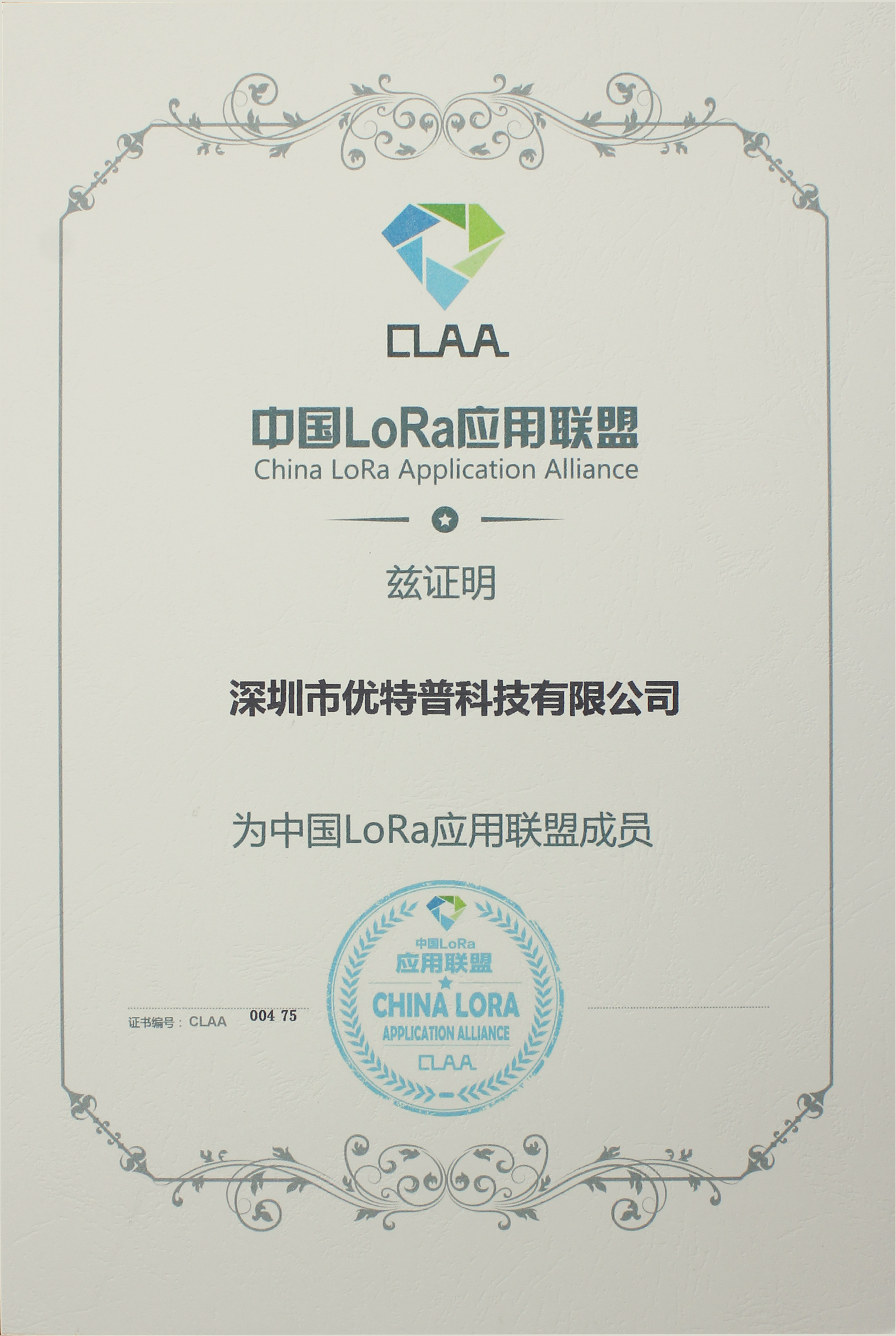 Member of China LoRa Application Alliance